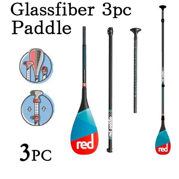 【送料無料】2018 RED PADDLE GLASS 3PC/ レッドパドル パドル グラス 3ピース / 長さ調節可能 アジャスタブル SUP オールラウンド