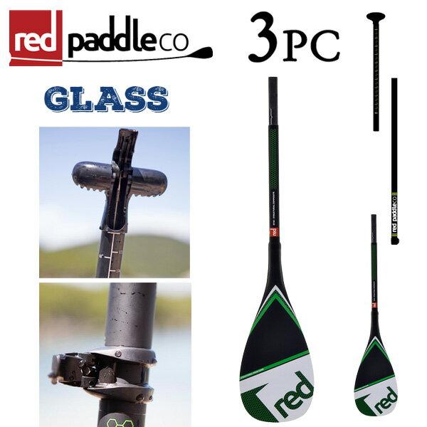 RED PADDLE / レッドパドル パドル GLASS 3ピース / 長さ調節可能 アジャスタブル 3ピース スタンドアップパドルボード ガラスファイバー