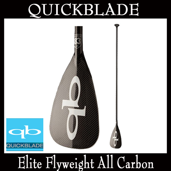 クイックブレード カーボンパドル QuickBlade Elite Flyweight 83 All Carbon エリート フライウェイト パドルボード SUP サップ