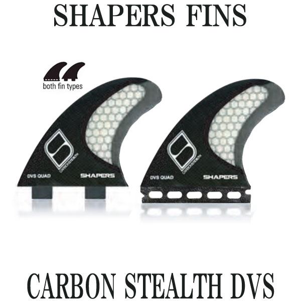 あす楽対応 SHAPERS FINS CARBON STEALTH DVS Quad Fin / シェーパーズフィン FCS FUTURE Fin ショートボード用フィン サーフィン サーフボード
