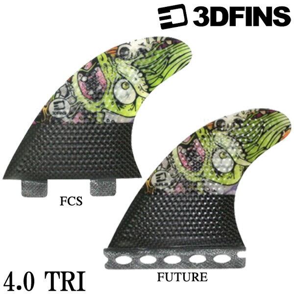 【送料無料】【あす楽対応】 3Dフィン MR MOONRAKERR XDS 4.0 / 3DFINS / スリーディーフィン 3枚セット FCS FUTURE TRI トライ サーフィン ショート エフシーエス フューチャー JOSH KERR