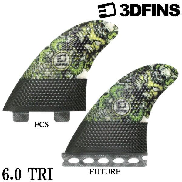 あす楽対応 3Dフィン MR MOONRAKERR XDS 6.0 / 3DFINS / スリーディーフィン 3枚セット FCS FUTURE TRI トライ サーフィン ショート エフシーエス フューチャー JOSH KERR