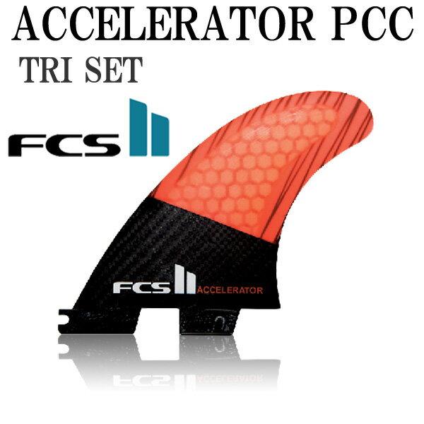 即出荷 FCS2 フィン アクセレレーター ACCELERATOR パフォーマンスコアカーボン PCC THRUSTER TRI FIN / エフシーエス2 トライ フィン サーフボード サーフィン