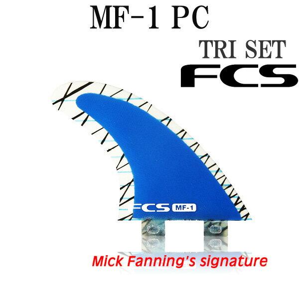 ロジ FCS フィン MF-1 パフォーマンスコア TRI FIN LARGE / エフシーエス ミックファニング トライ フィン サーフボード サーフィン ショート メール便 290円