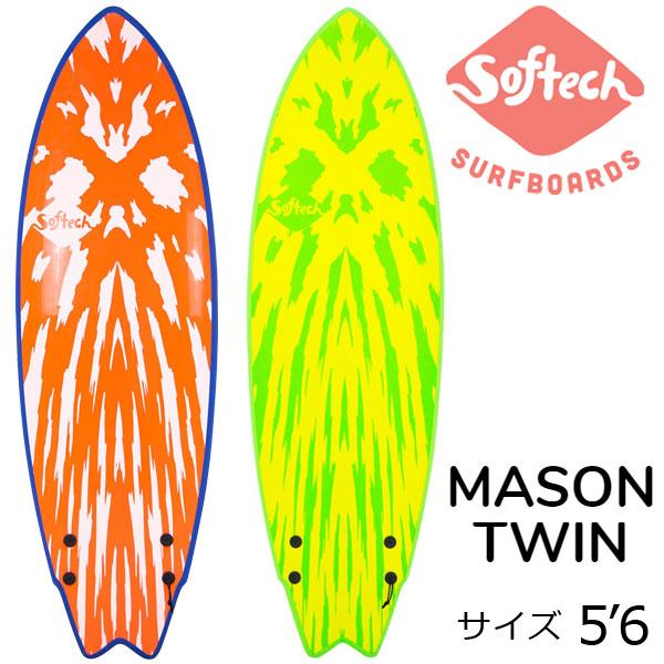 サーフボード ソフテック メゾンツイン サーフィン サーフボード ソフトボード 大人 Softech MASON TWIN 5'5