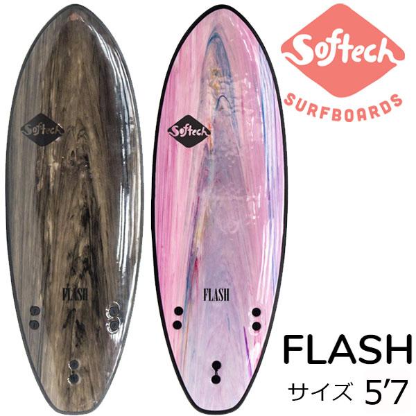 サーフボード ソフテック フラッシュ サーフィン サーフボード ソフトボード 大人 子供 Softech FLASH 5'7