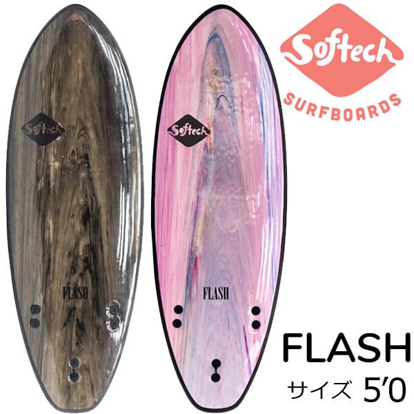 サーフボード ソフテック フラッシュ サーフィン サーフボード ソフトボード 大人 子供 Softech FLASH 5'0