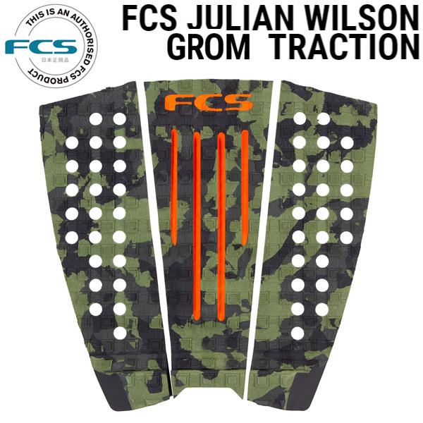 2020モデル FCS デッキパッド JULIAN WILSON ATHLETE SERIES GROM DECK PAD 即出荷 エフシーエス キッズ用 子供 サーフィン ショート サーフボード 誕生日 お祝い