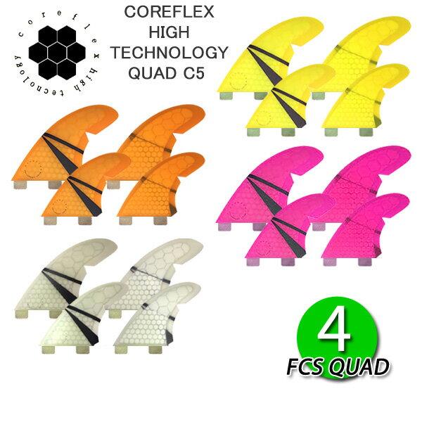 あす楽対応 COREFLEX HIGH TECHNOLOGY C5 QUAD FCS FIN エフシーエスフィン サーフボード ロングボード サーフィン SUP パドルボード サップ