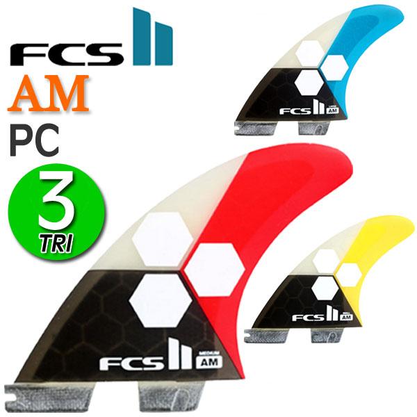 あす楽対応 FCS2 フィン AM アルメリック PC TRI FIN S M L / エフシーエス2 トライ フィン サーフボード サーフィン ショート 黄色 赤 青