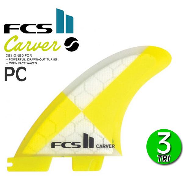 あす楽対応 FCS2 フィン カーバー CARVER PC TRI FIN M L / エフシーエス2 トライフィン ショートボード サーフボード サーフィン