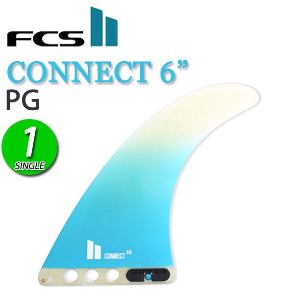 即出荷 FCS2 ロングボード センターフィン シングル フィン CONNECT 6 コネクト PG FIN / エフシーエス2 サーフボード サーフィン