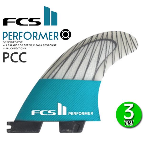 あす楽対応 FCS2 フィン パフォーマー PERFORMER PC CARBON TRI FIN S M L / エフシーエス2 カーボン トライフィン ショートボード サーフボード サーフィン