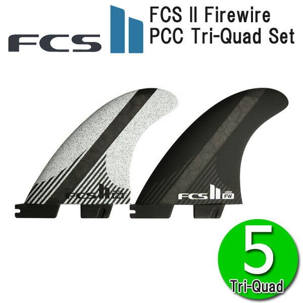 ポイント20倍!! あす楽対応 FCS2 フィン ファイヤーワイヤー FIREWIRE PC CARBON TRI-QUAD FIN MIDIUM FW/ エフシーエス2 トライクアッド サーフボード サーフィン ショート