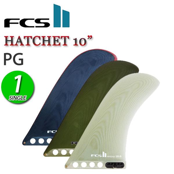 あす楽対応 FCS2 ロングボード センターフィン シングル HATCHET 10