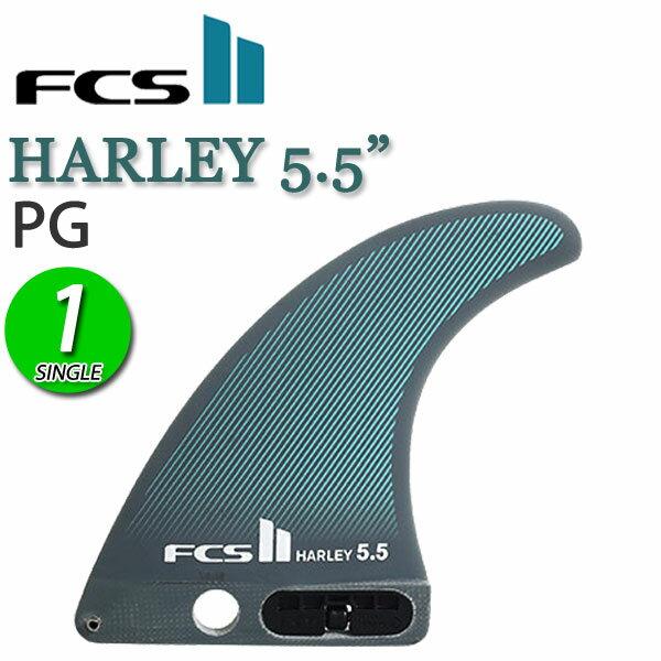 あす楽対応 ポイント20倍!! FCS2 ロングボード センターフィン シングル フィン HARLEY 5.5 ハーレー PG FIN / エフシーエス2 サーフボード サーフィン