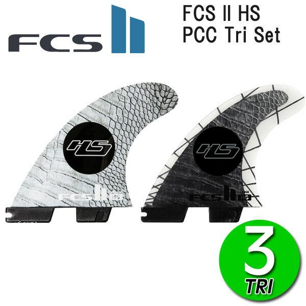 【スーパーセール!!】あす楽対応 FCS2 フィン ヘイデンコックス HS PC CARBON TRI FIN エフシーエス2 トライ サーフボード サーフィン ショート