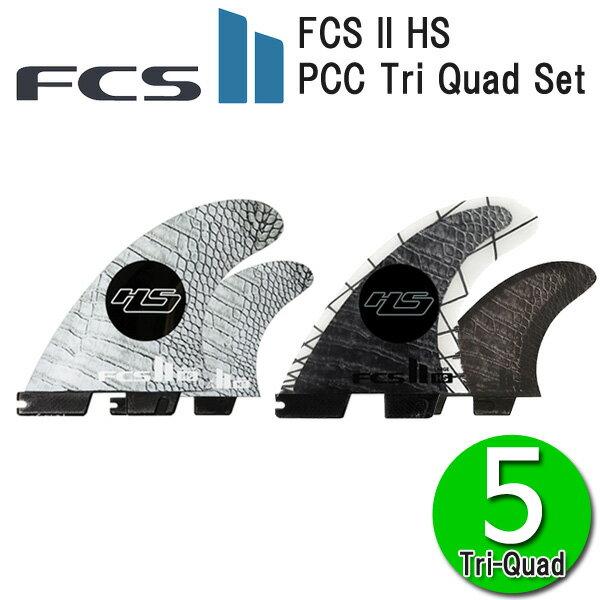 あす楽対応 FCS2 フィン ヘイデンコックス HS PC CARBON TRI-QUAD 5 FIN エフシーエス2 ファイブ サーフボード サーフィン ショート
