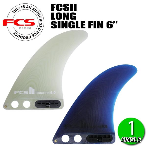 即出荷 フィン エフシーエス エフシーエス2ロング シングルフィン パフォーマンスグラス サーフィン、サーフボード、ロングボード 大人、子供 FCS FCS2LONG SINGLE FIN PG 2020FSIN-PG01-LB-60R/FSIN-PG02-LB-60R