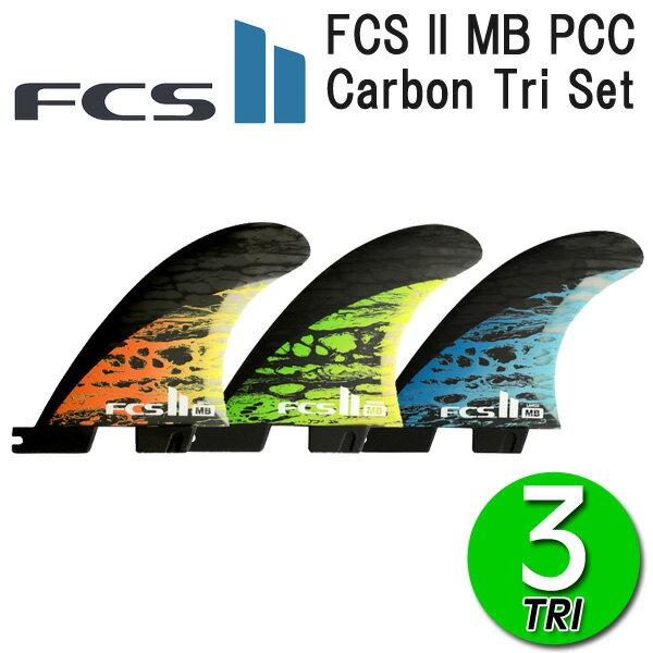 ポイント20倍!! FCS2 フィン MB CARBON TRI FIN M L / エフシーエス2 トライ サーフボード サーフィン ショート