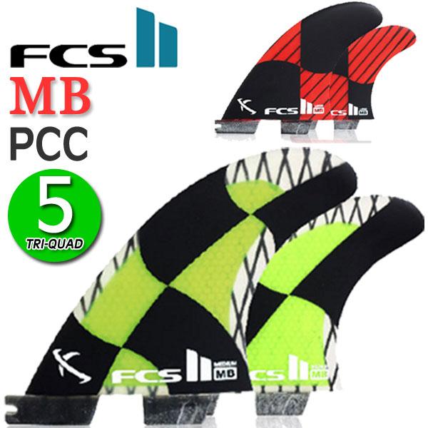 あす楽対応 FCS2 フィン MB CARBON TRI-QUAD 5 FIN M L / エフシーエス2 ファイブ サーフボード サーフィン ショート 緑 赤