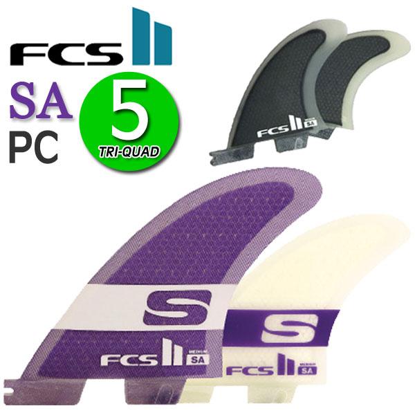 【送料無料】あす楽対応 FCS2 フィン SA PC TRI-QUAD FIVE 5 FIN M / エフシーエス2 トライクアッド ファイブ フィン サーフボード サーフィン ショート 紫
