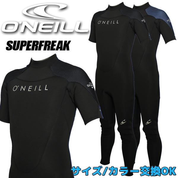 O'NEILL オニール SUPER FREAK 3/2mm ウェットスーツ サーフィン シーガル ノンジップ WF-5250