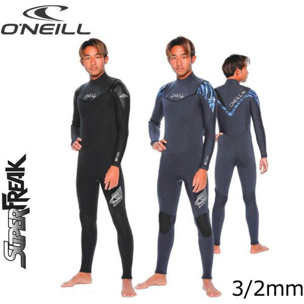 あす楽対応 O'NEILL オニール SUPER FREAK ZEN 3/2mm ウェットスーツ サーフィン フルスーツ WF-5260