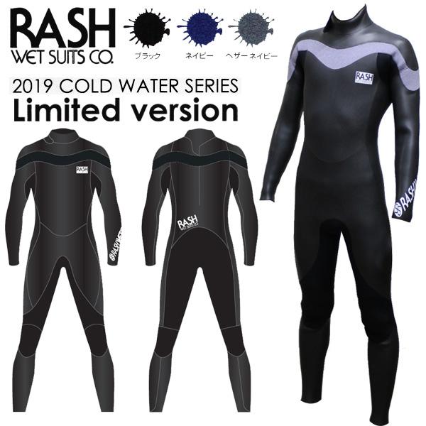 18-19 RASH / ラッシュ Limited / リミテッド 5×3 LX-HOTZIP セミドライウェットスーツ サーフィン フルスーツ