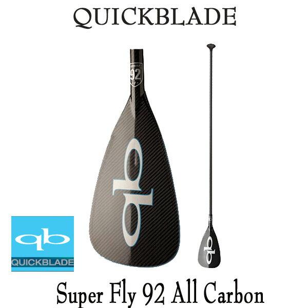 クイックブレード カーボンパドル QuickBlade Super Fly 92 All Carbon スーパーフライ オールカーボン パドルボード SUP サップ 営業所止め 送料無料