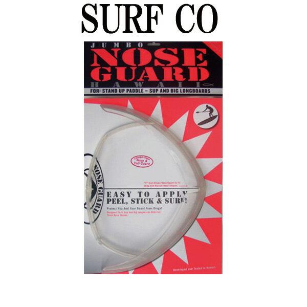 あす楽対応 Jumbo Nose Guard & Tail Guard Combo Pack ジャンボノーズガード テイルガード スタンドアップパドルボード用 SUP パドルボード メール便 290円