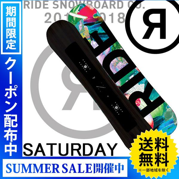 【送料無料】【特典付きSALE】17-18 RIDE/ライド SATURDAY レディース 板 スノーボード 2018 型落ち