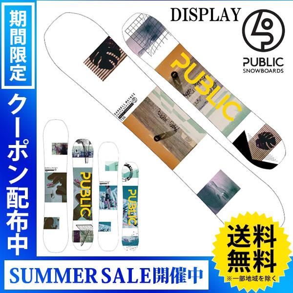 【送料無料】【特典付きSALE】17-18 PUBLIC/パブリック DISPLAY ディスプレイ メンズ 板 スノーボード 2018 型落ち