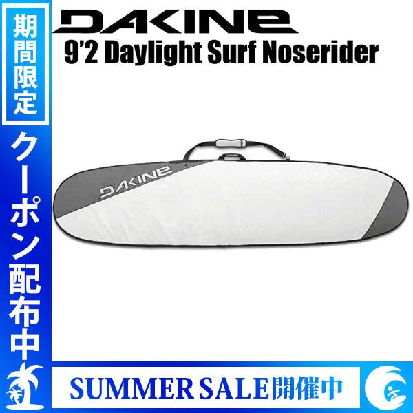 激安な 【あす楽対応】DAKINE/ダカイン Daylight Surf Noserider9'2 Daylight Noserider9'2 サーフボード用ハードケース ロングボード用, 服飾雑貨KTJP:7ee52cab --- canoncity.azurewebsites.net