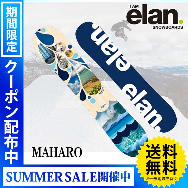 【送料無料】【特典付きSALE】16-17 ELAN / エラン MAHALO マハロ グラトリ レディース スノーボード 板 2017 型落ち
