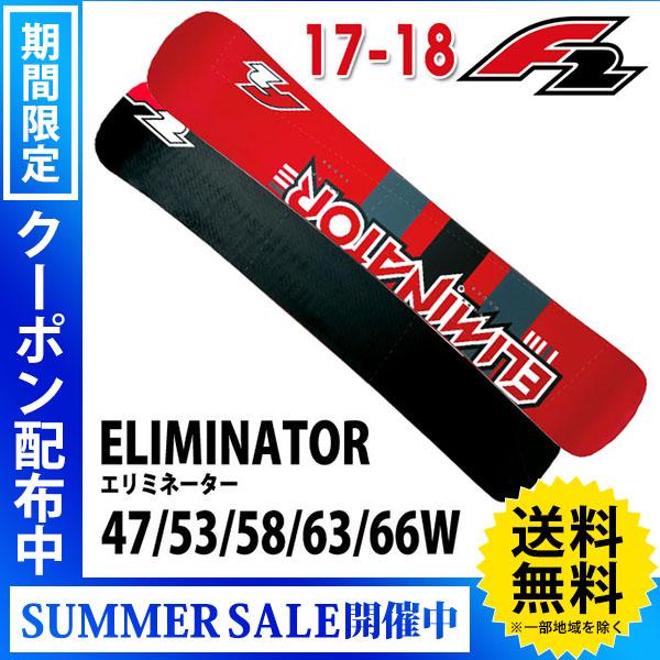 【送料無料】17-18 F2 エフツー ELIMINATOR エリミネーター スノーボード 板 クロス SBX カービング 2018 型落ち 在庫商品!