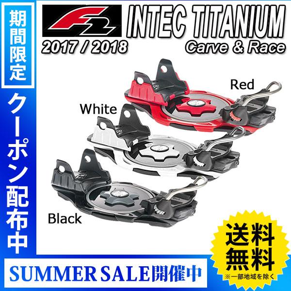 【送料無料】17-18 F2 エフツー INTEC TITANIUM インテックチタニウム アルペン ハードバインディング ステップイン スノーボード 在庫商品 2018 型落ち