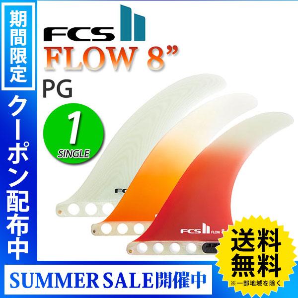 【送料無料】あす楽対応 FCS2 フィン FLOW 8 フロー PG FIN / エフシーエス2 サーフボード サーフィン ロングボード