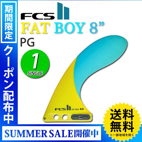 【送料無料】あす楽対応 FCS2 FAT BOY 8
