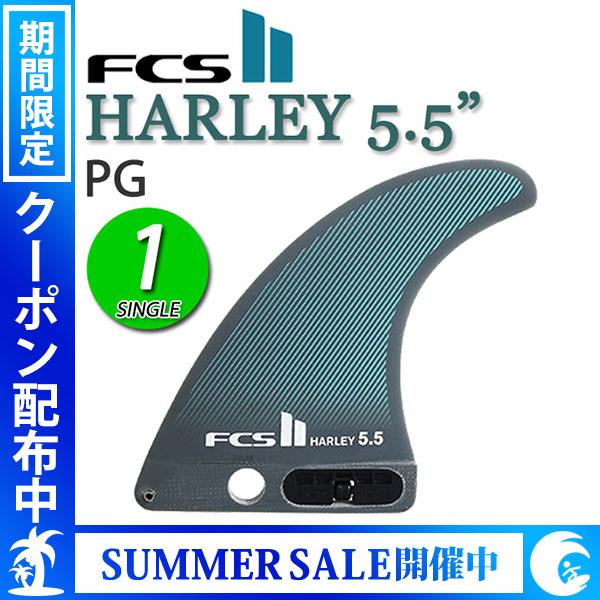 あす楽対応 FCS2 フィン HARLEY 5.5 ハーレー PG FIN / エフシーエス2 サーフボード サーフィン ロングボード