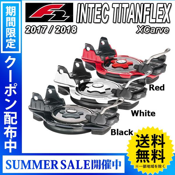 【送料無料】17-18 F2 エフツー INTEC TITANFLEX アルペン アルペン ハードバインディング ステップイン スノーボード 在庫商品 2018 型落ち