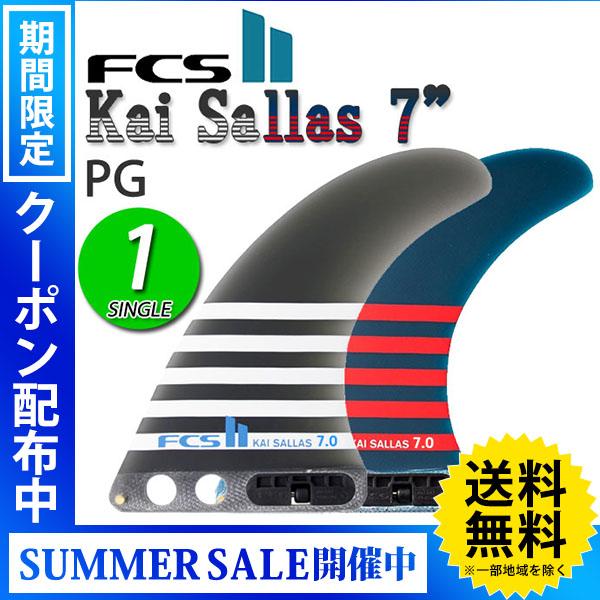 【送料無料】あす楽対応 FCS2 Kai Sallas 7