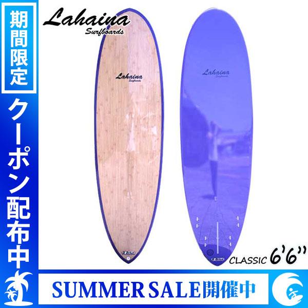 【送料無料】サーフボード ラハイナ / LAHAINA 6'6 ミッドレングス バンブー・パープル ファンボード