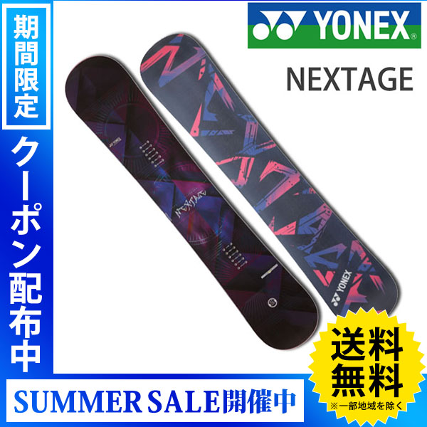 【送料無料】【特典付きSALE】16-17 YONEX/ヨネックス NEXTAGE ネクステージ メンズ レディース 板 スノーボード 2017 型落ち