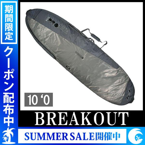 【あす楽対応】PROLITE プロライト SUP BOARD CASE ボードケース SESSION DAY BAG WIDE 10'0 / 旅行 バッグ スタンドアップパドル サップ BBSE05
