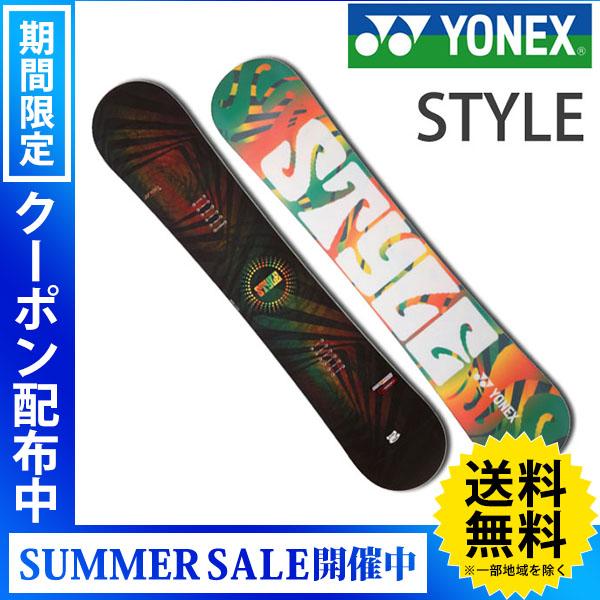 【送料無料】【特典付きSALE】16-17 YONEX/ヨネックス STYLE スタイル メンズ 板 スノーボード 2017 型落ち