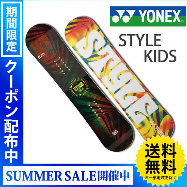 【送料無料】【特典付きSALE】16-17 YONEX/ヨネックス STYLE KIDS スタイル キッズ ユース 板 スノーボード 2017 型落ち