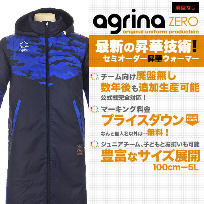 アグリナ 【ag-bc セミオーダー昇華ベンチコート】 - agrina フットサルウェアー