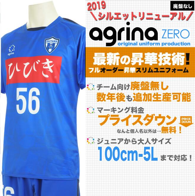 【チームオーダー・受注生産】ag-fsx アグリナフルオーダー昇華スリムユニフォーム