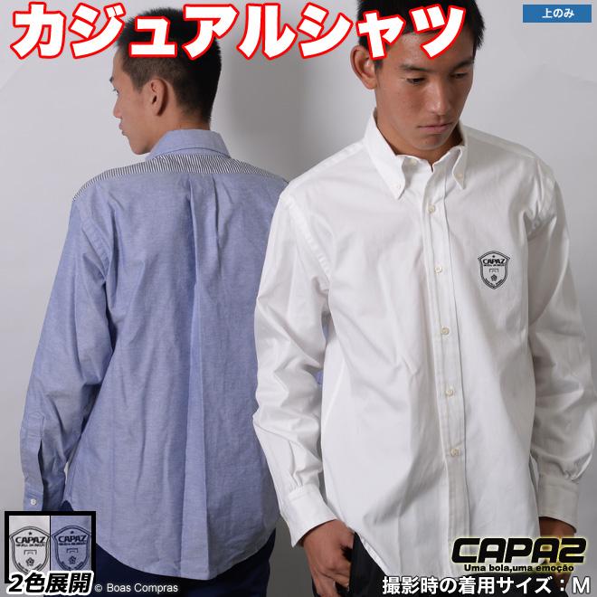 カパース シャツ [ca-150108 ボタンダウンシャツ] capaz カパース シャツ 【送料無料】【ネコポス不可】【単品商品】